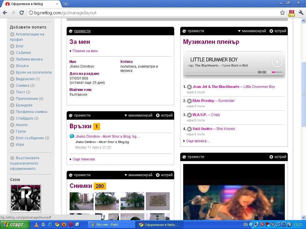 Сайты для знакомств в Болгарии - БГ Нэт Лог Ком, болгарские сайты знакомств